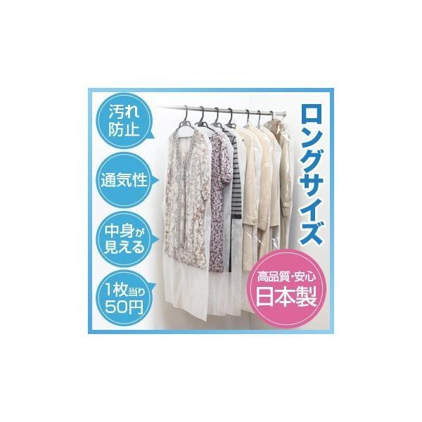 ea1cdc779fcf1 洋服カバー100枚セット ロングサイズ(衣装収納袋 服 収納 カバー 洋服 ...