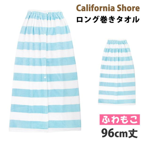 CaliforniaShore カリフォルニアショア 巻きタオル マイクロファイバー プールタオル 腰巻タオル スイムタオル 水泳 バスタオル 96cm×120cm 227117 送料無料