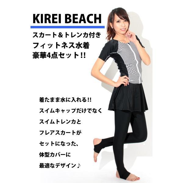 フィットネス水着 半袖 大きいサイズ KIREI BEACH キャップ スカート トレンカ 4点 セット水着 体型カバー 7S〜19LL FH602 着後レビューでメール便送料無料|kireistore|02
