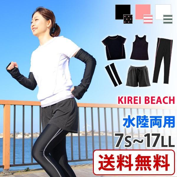 スポーツウェア セット レディース ランニングウェア KIREI BEACH KB305 フィットネス水着 7S/9M/11L/13L/15LL/17LL メール便送料無料|kireistore