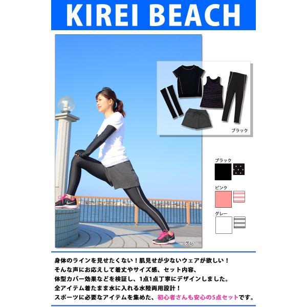 スポーツウェア セット レディース ランニングウェア KIREI BEACH KB305 フィットネス水着 7S/9M/11L/13L/15LL/17LL メール便送料無料|kireistore|04