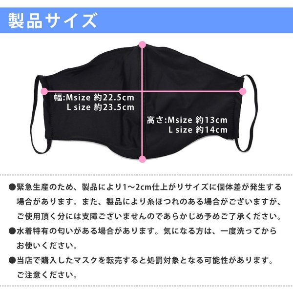 洗えるマスク 布マスク 3枚セット 水着素材 マスク 水着マスク 大人用 大きめ 小さめ 立体マスク 白マスク 男女兼用 mask2 ゆうパケット送料無料 返品交換不可|kireistore|11