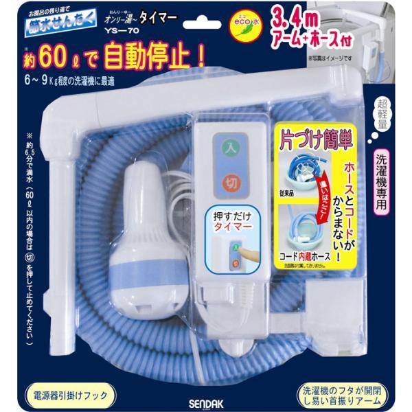 センタック 軽〜い お風呂ポンプ バスポンプ オンリー湯〜自動停止 YS-70|kireshop