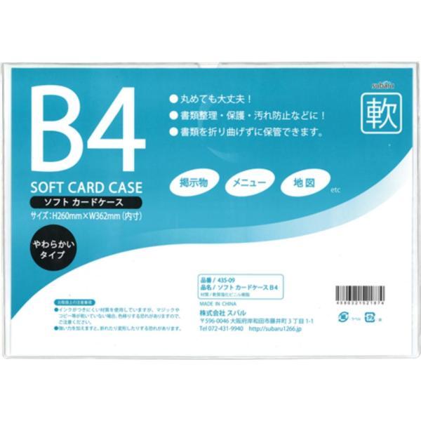 ソフトカードケースB4 まとめ買い12個セット 435-09