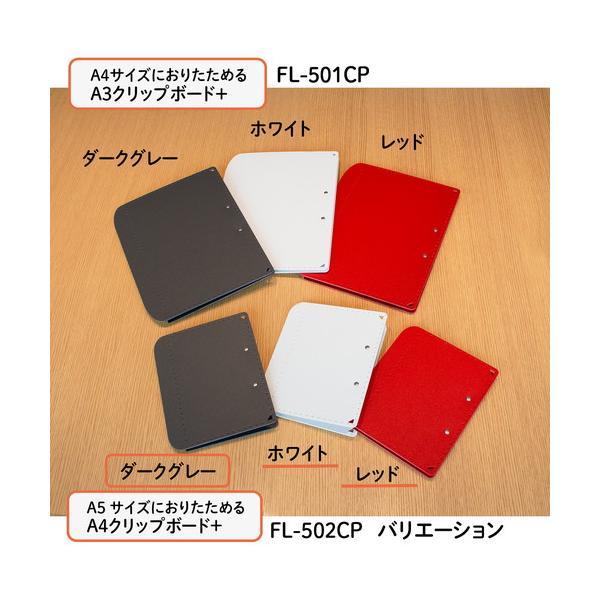 メール便発送 プラス A5サイズにおりたためる A4クリップボード+ Dグレー FL-502CP|kireshop|06