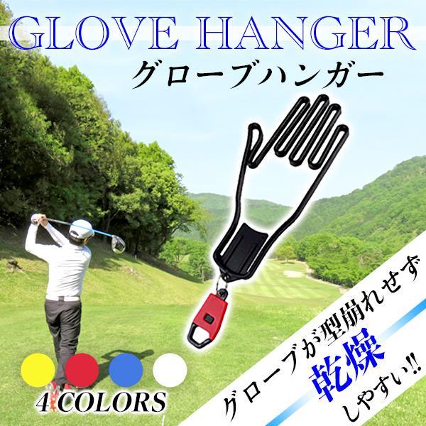 グローブハンガーグローブホルダーゴルフグローブ野球手袋型崩れ防止ホルダー乾燥