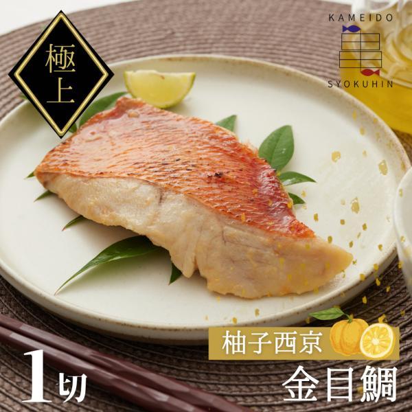 柚子西京漬け 高級 金目鯛柚子西京漬 約120g−個包装