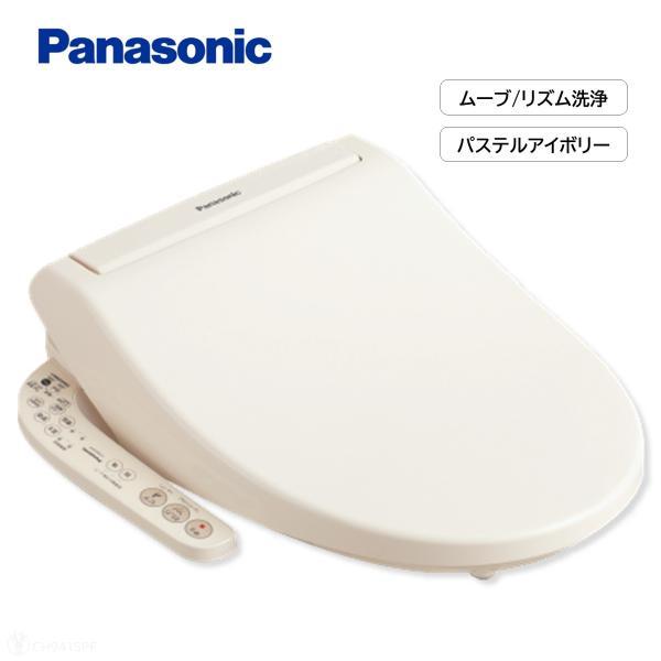 (在庫あり) CH941SPF (CH931SPF後継品) 温水洗浄便座 パナソニック ビューティ・トワレ 脱臭機能なし ムーブ・リズム機能あり パステルアイボリーの画像
