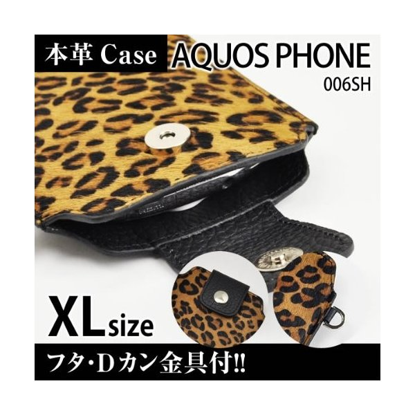 Mach Hurrier(マックハリアー) AQUOS PHONE 006SH 携帯 スマホ レザーケース XL フタ・金具付 豹 cac-|kirincompany|03