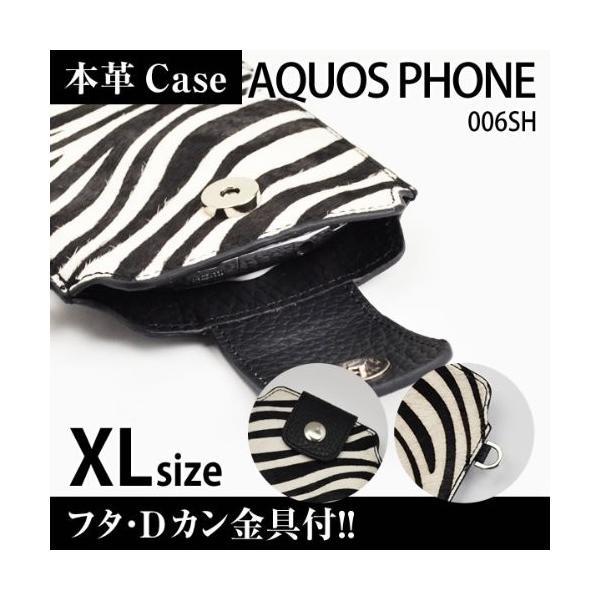 Mach Hurrier(マックハリアー) AQUOS PHONE 006SH 携帯 スマホ レザーケース XL フタ・金具付 ゼブラ ca kirincompany