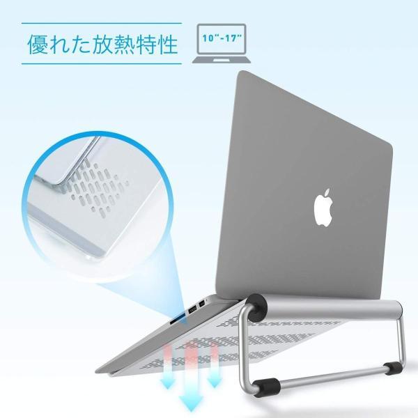 ノートパソコンPC スタンド 折り畳み式 冷却台 Lomicall ラップトップスタンド : パソコンホルダー, 高さと角度調節可能, アル|kirincompany|02