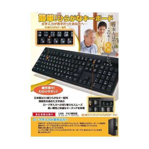 4cc63c87d9707 ダイヤテック 簡単ひらがなキーボード JPS-7092 - ceartfuenlabrada.es