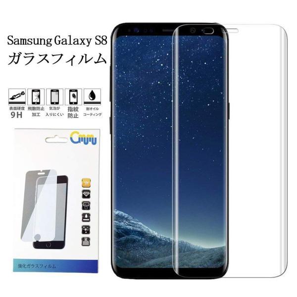 GMUMU Samsung Galaxy S8 ガラスフィルム Galaxy S8 フィルム らくらくスマートフォン S8 保護フィルム ギ|kirincompany|02