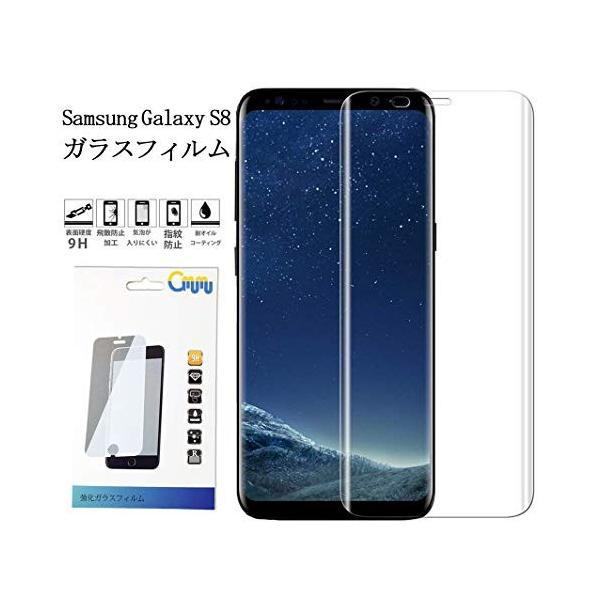 GMUMU Samsung Galaxy S8 ガラスフィルム Galaxy S8 フィルム らくらくスマートフォン S8 保護フィルム ギ|kirincompany|08