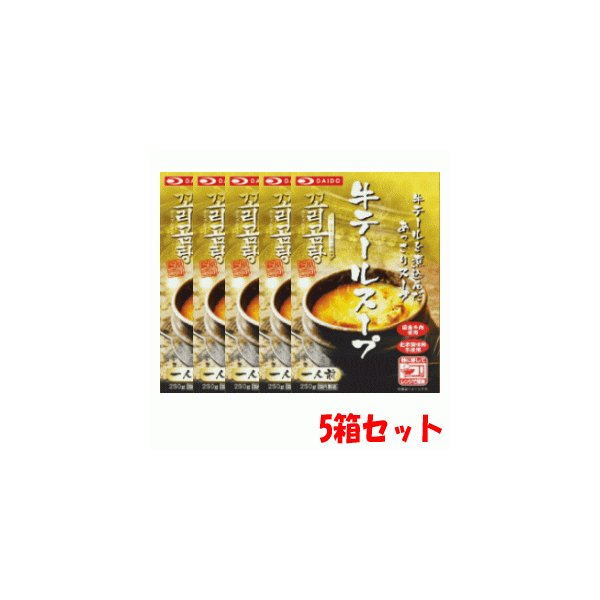【5箱セット】大同 牛テールスープ 250g×5