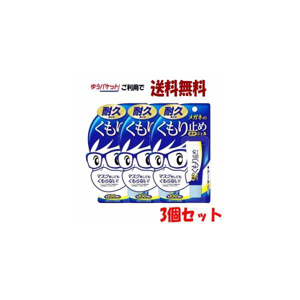 【ゆうパケットで送料無料】【3個セット】ソフト99コーポレーション メガネのくもり止め濃密ジェル 10g×3