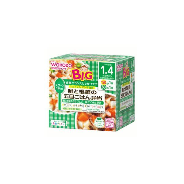 和光堂 BIGサイズの栄養マルシェ 鮭と根菜の五目ごはん弁当 1歳4か月頃から 130g・80g各1パック入※軽減税率対象