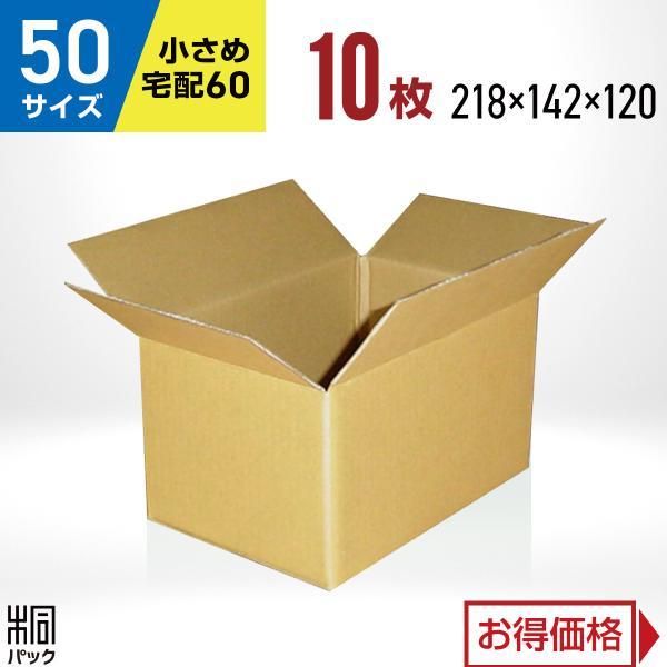 ダンボール箱50サイズ(段ボール箱)10枚(外寸:218×142×120mm)(3ミリ厚)