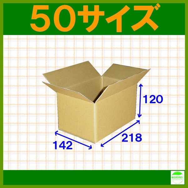 ダンボール箱50サイズ(段ボール箱)20枚(外寸:218×142×120mm)(3ミリ厚)