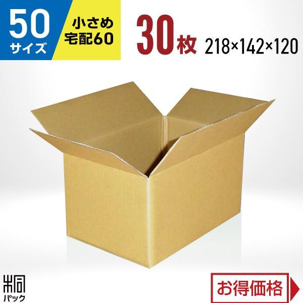 ダンボール箱50サイズ(段ボール箱)30枚(外寸:218×142×120mm)(3ミリ厚)