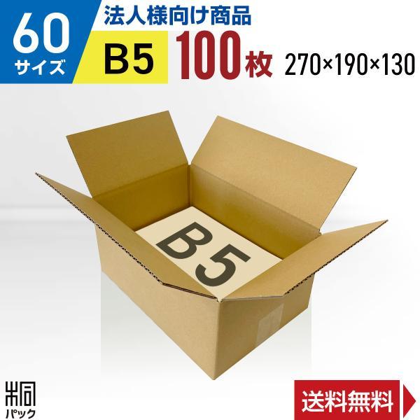【法人限定商品】ダンボール箱60サイズB5(段ボール箱)100枚(外寸:270×190×130mm)(3ミリ厚)※代引き不可※