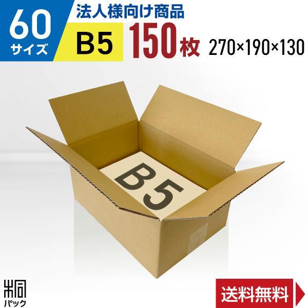 【法人限定商品】ダンボール箱60サイズB5(段ボール箱)150枚(外寸:270×190×130mm)(3ミリ厚)※代引き不可※