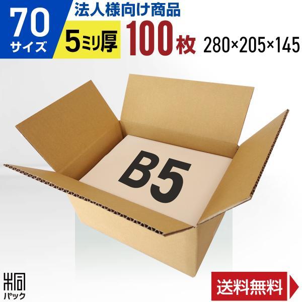 【法人限定商品】ダンボール箱70サイズ(段ボール箱)100枚(外寸:280×205×145mm)(5ミリ厚)※代引き不可※