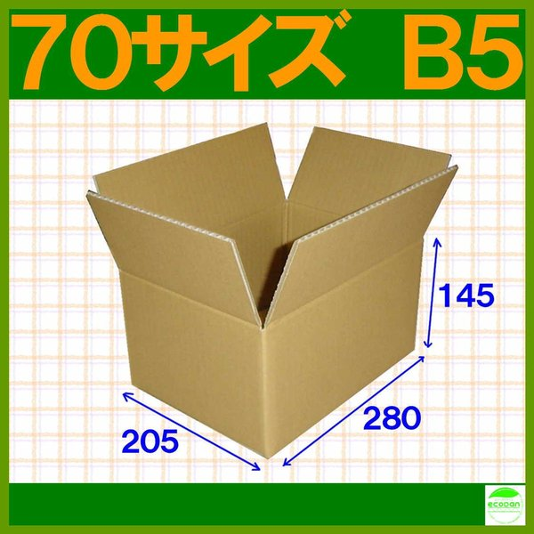 ダンボール箱70サイズ(段ボール箱)10枚(外寸:280×205×145mm)(5ミリ厚)