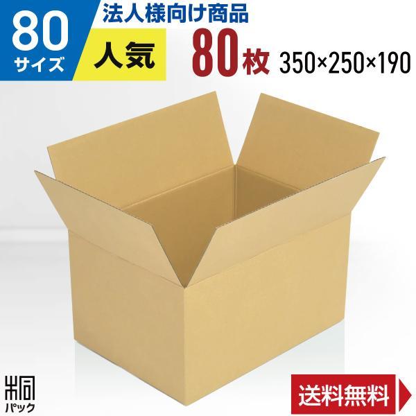 桐パック Yahoo!店_080-k-80s