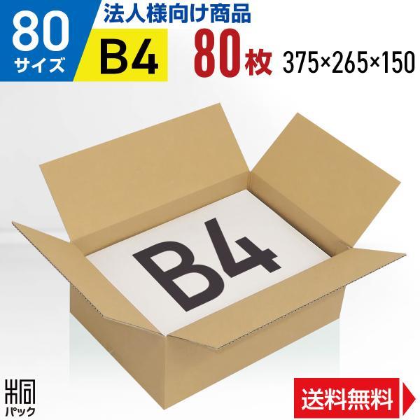 桐パック Yahoo!店_080-kb4-80s