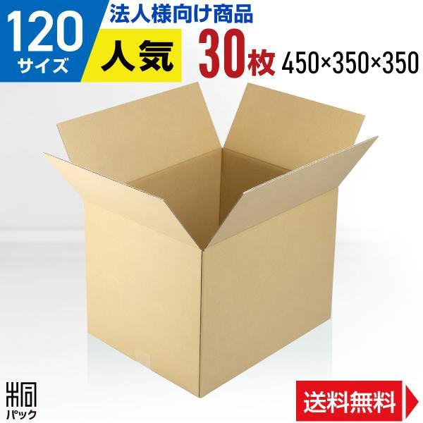 【法人限定商品】ダンボール箱120サイズ(段ボール箱)30枚(外寸:450×350×350mm)(3ミリ厚)※代引き不可※