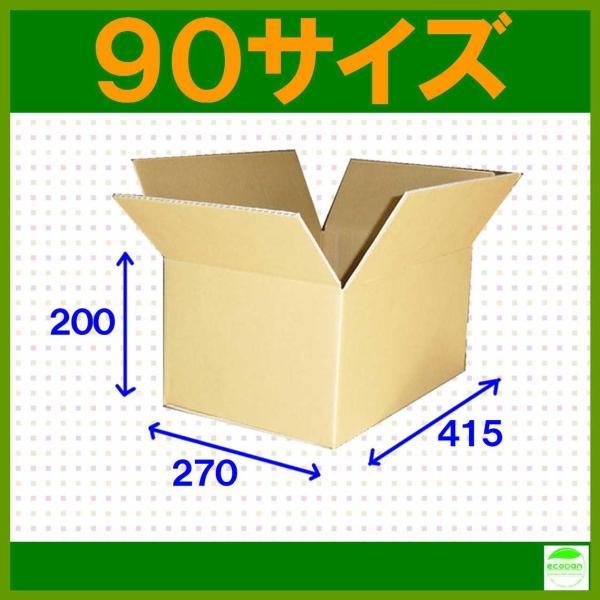 【法人限定商品】ダンボール箱90サイズ(段ボール箱)30枚(外寸:415×270×200mm)(5ミリ厚)※代引き不可※