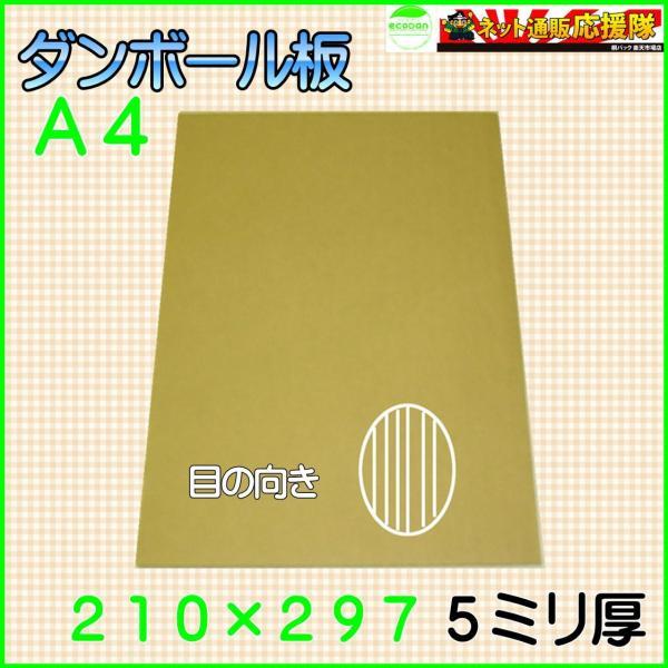 【法人限定商品】A段(5ミリ)A4サイズ ダンボール板(ダンボールシート)1000枚※代引き不可※