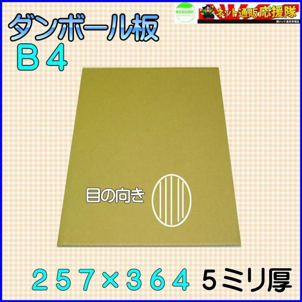【法人限定商品】A段(5ミリ)B4サイズ ダンボール板(ダンボールシート)200枚※代引き不可※