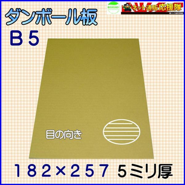 A段(5ミリ)B5サイズ ダンボール板(ダンボールシート)200枚