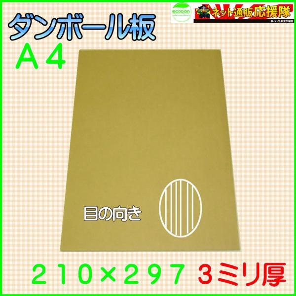 B段(3ミリ)A4サイズ ダンボール板(ダンボールシート)100枚