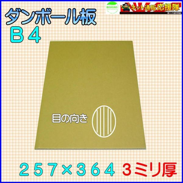 B段(3ミリ)B4サイズ ダンボール板(ダンボールシート)200枚