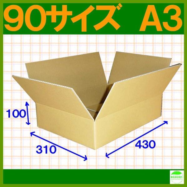 【法人限定商品】ダンボール箱90サイズA3(段ボール箱)50枚(外寸:430×310×100mm)(5ミリ厚)※代引き不可※