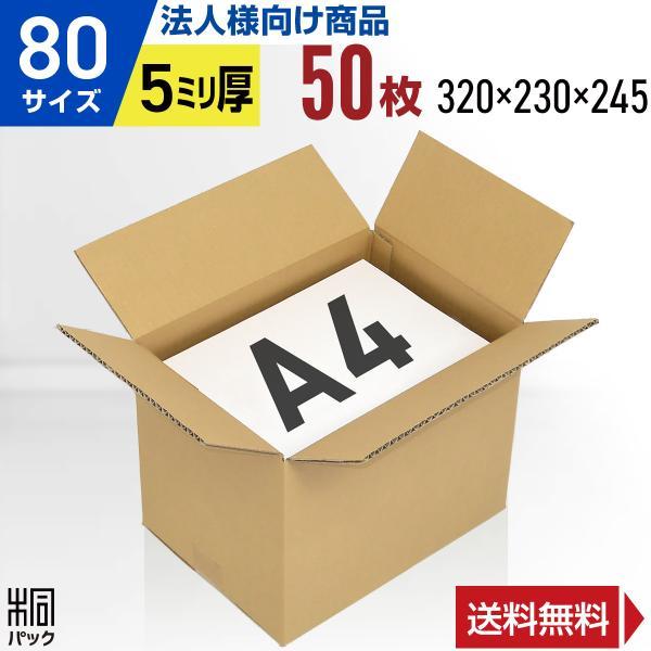 【法人限定商品】ダンボール箱80サイズA4(段ボール箱)50枚(外寸:320×230×245mm)(5ミリ厚)※代引き不可※