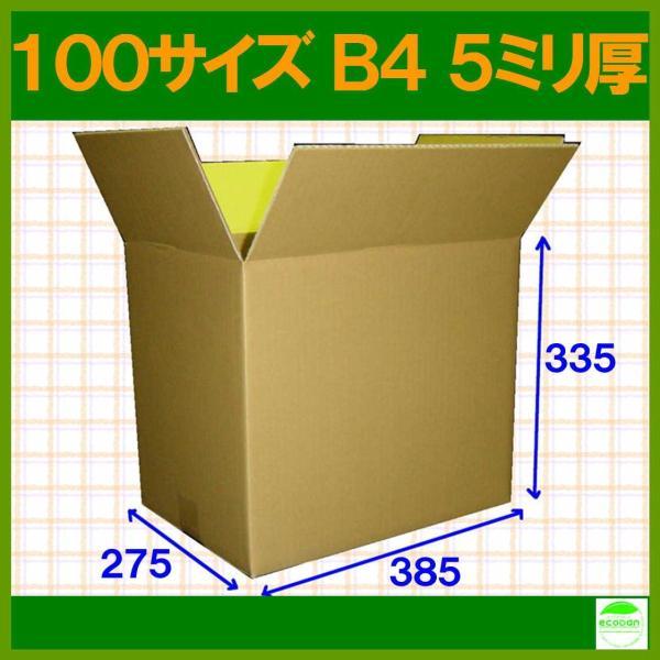 【法人限定商品】ダンボール箱100サイズB4(段ボール箱)40枚(外寸:385×275×335mm)(5ミリ厚)※代引き不可※