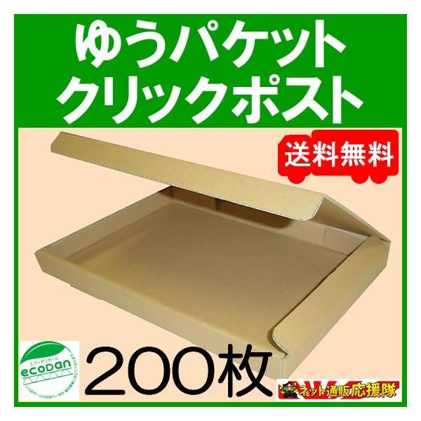 桐パック Yahoo!店_post-a4-200s