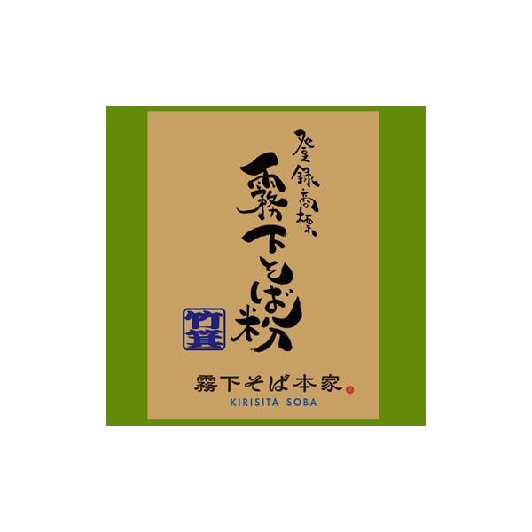 霧下そば粉【竹蓑(たけみ)】業務用10kg