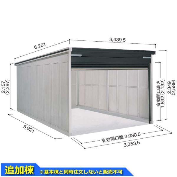 ヨドガレージラヴィージュ3VGC-3359H追加棟*基本棟と同時に購入しないと商品の販売が出来ません『シャッター車庫ガレージ』