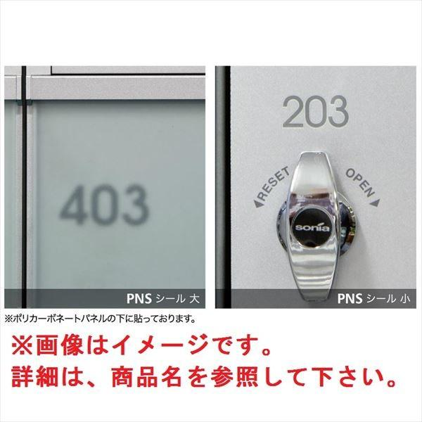 コーワソニア オプション ナンバーシールシリーズ PNSシール(転写シール) 4F用 406〜410 PNS-406