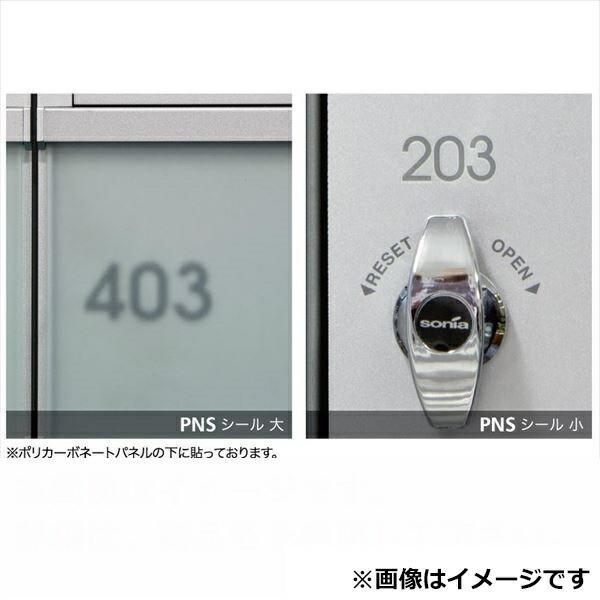 コーワソニア オプション ナンバーシールシリーズ PNSシール(転写シール) 5F用 506〜510 PNS-506
