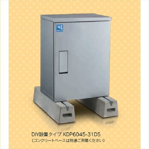 Kawamura ルスポ ホーム(HOME)戸建用 DIYタイプ KDP6045-31D 『宅配ボックス』