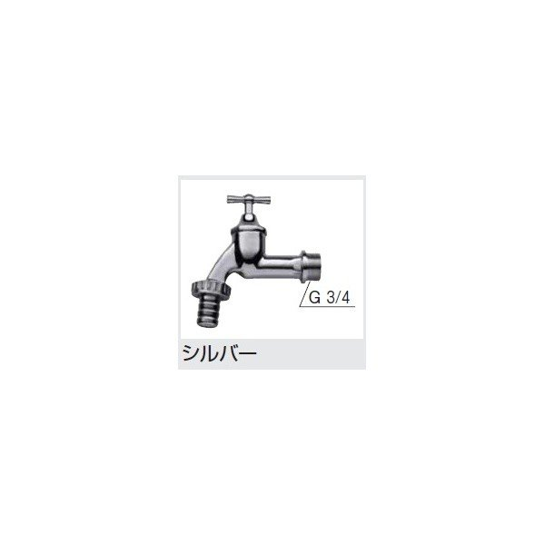 タカショー 雨水タンク専用蛇口 LDA-002S #47075400 シルバー