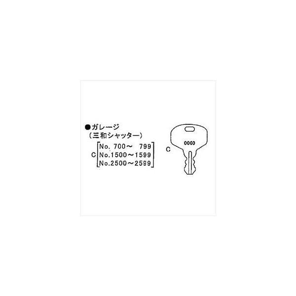 イナバ物置 物置用 スペアキー ガレージ(三和シャッター)「No.700〜799、1500〜1599、2500〜2599」用 *受注生産につき、納期は