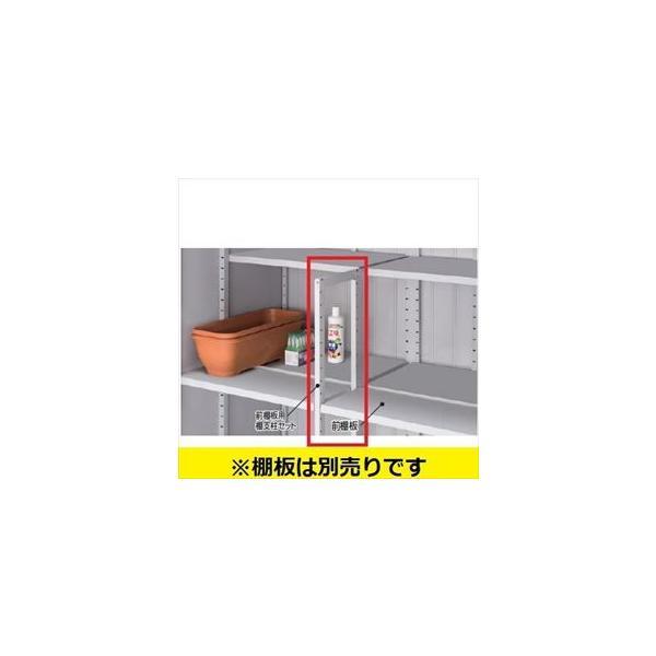 イナバ物置MJX型前棚板用支柱セットREH3-5677『棚板は別売』*MJNにも取付可