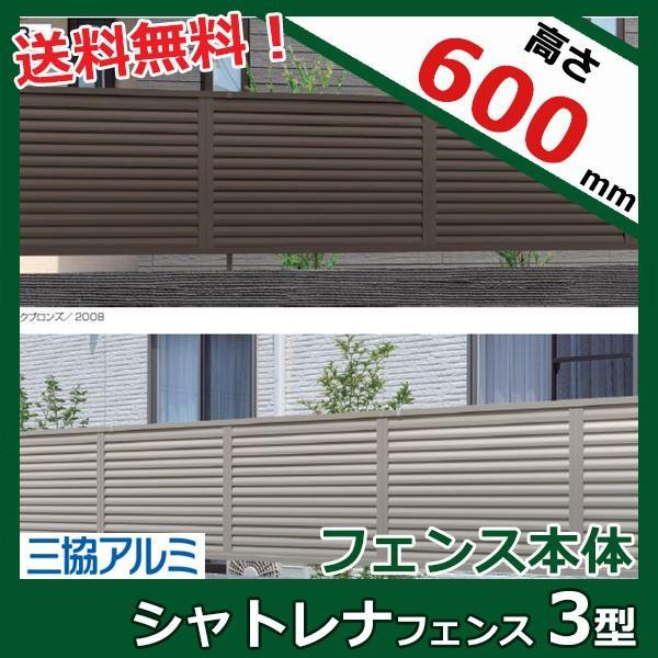 フェンス外構diy目隠し三協アルミ形材フェンスシャトレナ3型2006本体『目隠しルーバーアルミフェンス柵高さH600mm用』